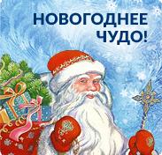 Новогоднее чудо!