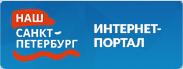 ИНТЕРНЕТ-ПОРТАЛ «Наш Санкт-Петербург»