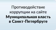 Противодействие коррупции на сайте Муниципальная власть в Санкт-Петербурге